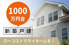1000万円台 新築戸建
