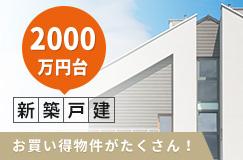 2000万円台 新築戸建